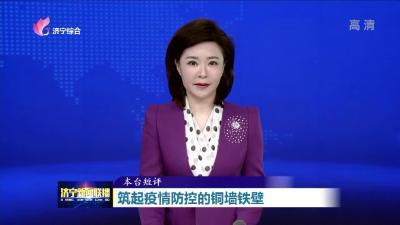【本臺短評】筑起疫情防控的銅墻鐵壁