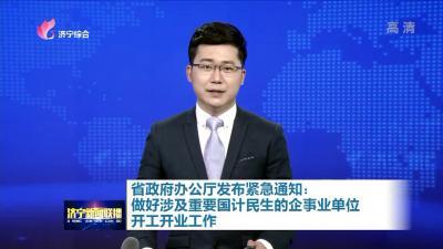 省政府辦公廳發布緊急通知: 做好涉及重要國計民生的企事業單位開工開業工作