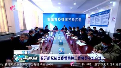 鄒城市:召開新冠肺炎疫情防控工作領導小組會議