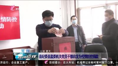 嘉祥:县纪委县监委机关党员干部自发为疫情防控捐款
