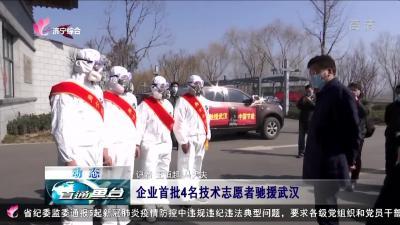 鱼台:企业首批4名技术志愿者驰援武汉