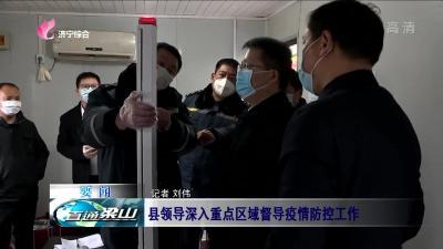 梁山:县领导深入重点区域督导疫情防控网上投注彩票APP