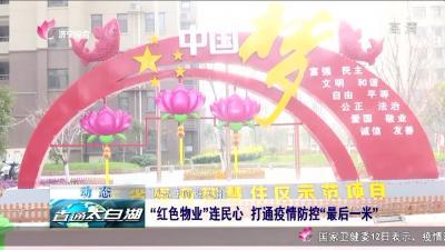 """太白湖新区:""""红色物业""""连民心 打通疫情防控""""最后一米"""""""