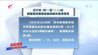 济宁市1月31日12—24时新型冠状病毒感染的肺炎疫情情况
