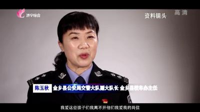 濟寧最美交警(輔警)展播——陳玉秋