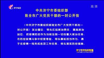 中共济宁市委组织部关于在新型冠状病毒感染的肺炎疫情防控中充分发挥基层党组织战斗堡垒作用和广大党员先锋模范作用的通知