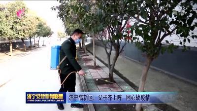 濟寧高新區:父子齊上陣 同心戰疫情