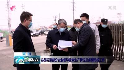 梁山:县领导到部分企业督导检查生产情况及疫情防控网上投注彩票APP