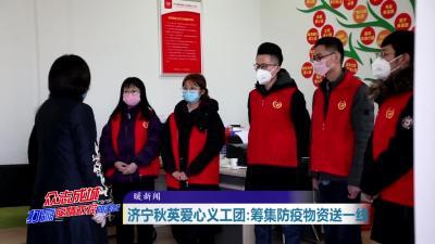 济宁秋英爱心义工团:筹集防疫物资送一线
