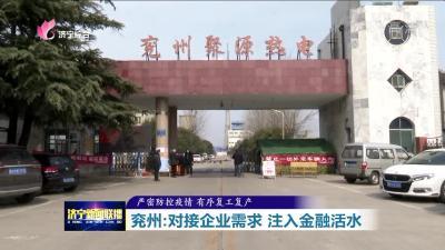 兗州各金融機構積極對接企業需求 注入金融活水