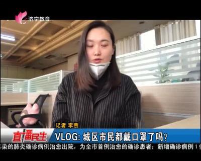 VLOG:城区市民都戴口罩了吗?
