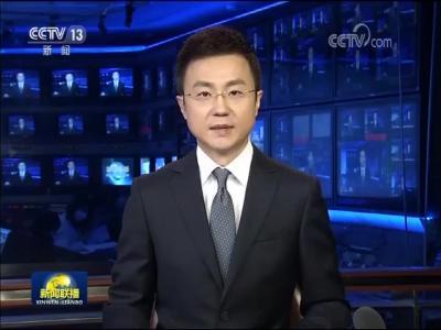央视《新闻联播》:兖矿集团科学生产 保障疫情期间煤炭产量