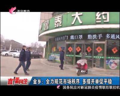 金鄉:全力規范市場秩序    多措并舉促平穩