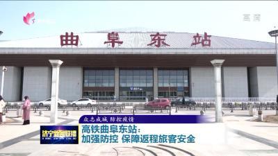 高鐵曲阜東站:加強防控 ?保障返程旅客安全