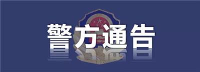济宁警方依法查处扰乱疫情防控网上投注彩票APP秩序行为