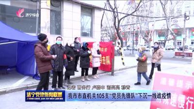 """济宁市直机关105支""""党员先锋队""""下沉一线战疫情"""