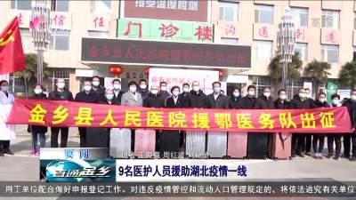金乡县9名医护人员援助湖北疫情一线