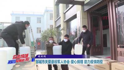 邹城市关爱退役军人协会:爱心捐赠 助力疫情防控