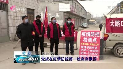 梁山:党旗在疫情防控第一线高高飘扬