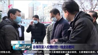 嘉祥:县领导深入疫情防控一线走访慰问