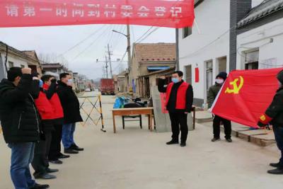 """泗水236个战""""疫""""临时党支部筑牢防控第一道防线"""