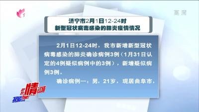 济宁市2月1日12-24时新型冠状病毒感染的肺炎疫情情况