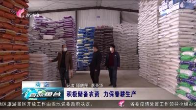 魚臺:積極儲備農資 力保春耕生產