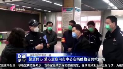 警企同心 愛心企業向市中公安捐贈物資共抗疫情