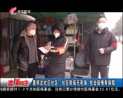 嘉祥北杜庄社区:社区防疫无死角 抗击疫情有保障