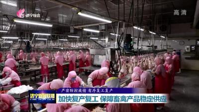 濟寧市加快復產復工 保障畜禽產品穩定供應