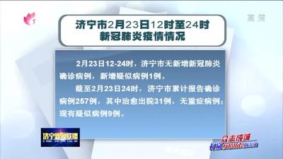 濟寧市2月23日12時至24時新冠肺炎疫情情況