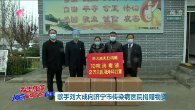 歌手刘大成向济宁市传染病医院捐赠物资