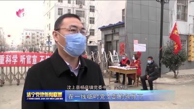 汶上县阳店镇在疫情防控一线成立党支部 筑牢战役堡垒