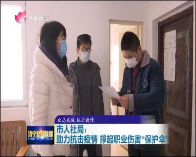 """济宁开辟工伤保险绿色通道 为防控一线人员撑起""""保护伞"""""""