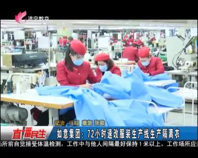 如意集團:72小時速改服裝生產線生產隔離衣