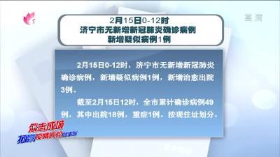 2月15日0—12时济宁市无新增新冠肺炎确诊病例新增疑似病例1例