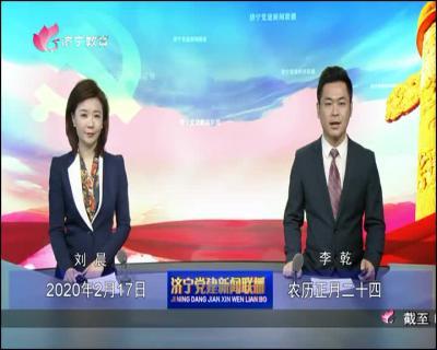 济宁党建新闻联播-20200217