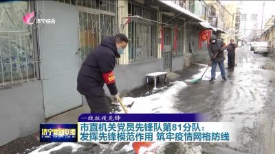 濟寧市直機關黨員先鋒隊發揮先鋒模范作用 筑牢網格疫情防線
