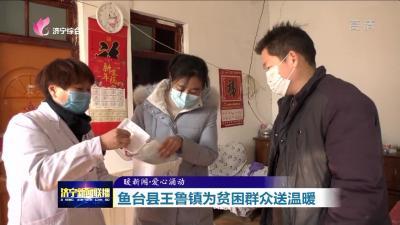 鱼台县王鲁镇为贫困群众送温暖