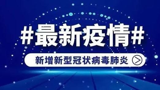 疫情通報|?2月13日12時至24時濟寧市新增確診病例3例 新增疑似病例1例