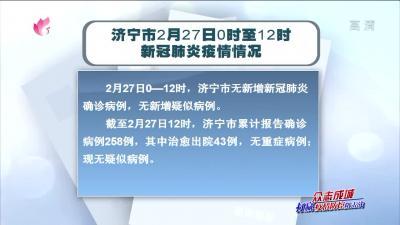 濟寧市2月27日0時至12時新冠肺炎疫情情況