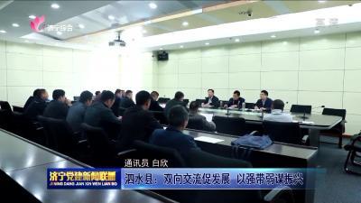 泗水县:双向交流促发展 以强带弱谋振兴