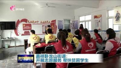 嘉祥卧龙山街道开展志愿服务 帮扶贫困学生