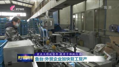 复工复产 | 鱼台:外贸企业加快复工复产 复工率达100%