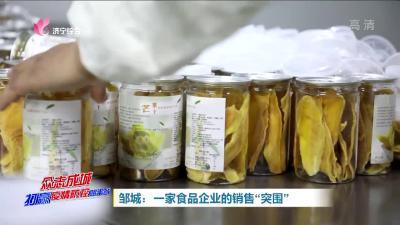 """鄒城:一家食品企業的銷售""""突圍"""""""