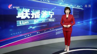 联播济宁-20200330