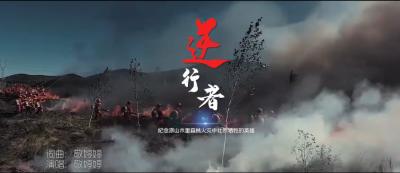"""济宁消防推出MV《逆行者》敬献""""3.30""""木里森林火灾中牺牲的勇士"""