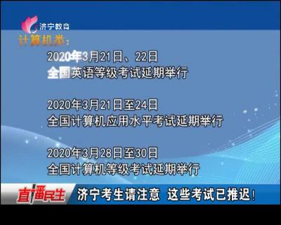 济宁考生请注意 这些考试已推迟!