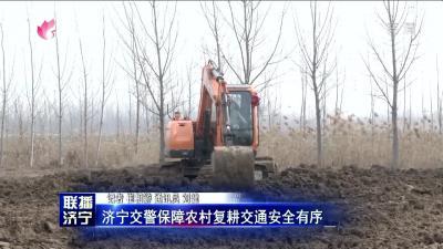 济宁交警保障农村复耕交通安全有序