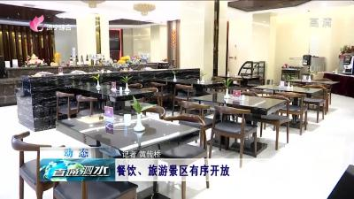 泗水:餐飲、旅游景區有序開放